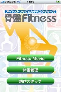 骨盤Fitness